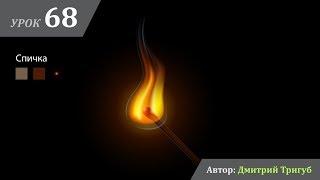Уроки Adobe Illustrator. Урок №68: Как нарисовать огонь в Adobe Illustrator