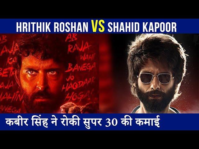 Super 30 VS Kabir Singh Box Office Collection | Hrithik Roshan | Shahid Kapoor | Kiara Advani
