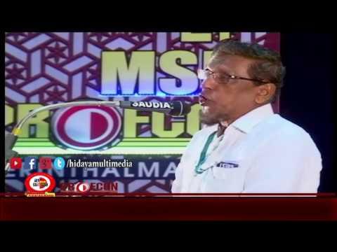 MSM Profcon 2017 | Presidential Speech | AbduRahman Madani Palath | Perinthalmanna