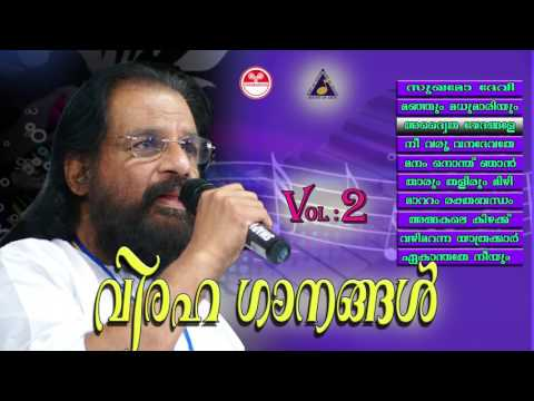 Viraha Ganangal Malayalam 2016 | Love Failure Malayalam Sad Song | Yesudas Evergreen Songs VOL 2