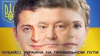 ЧУБАЙС: Украина на правильном пути // Порошенко, Зеленский, Тимошенко, Гордон