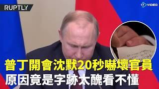 ★普丁開會沈默20秒 原因竟是字跡太醜看不懂 爆料 17Video Putin's 20-sec quiet was due to carefuless handwriting ★