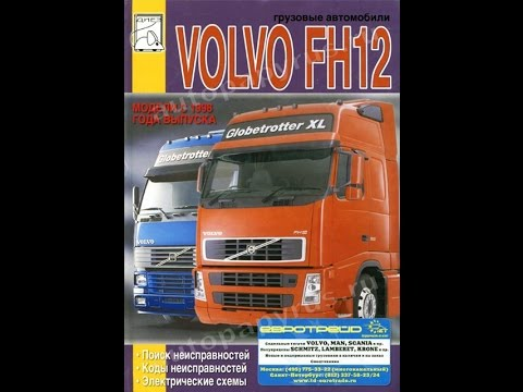 Руководство по ремонту VOLVO FH12