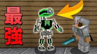 【マインクラフト】かくれんぼでロボットになる!? (最強)