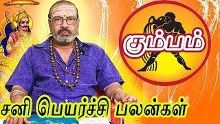 Kumbam Rasi Sani Peyarchi Palangal 2017 - 2018 | Tamil Astrology Predictions | சனி பெயர்ச்சி பலன்கள்