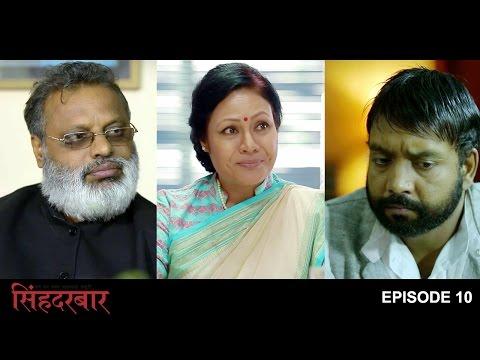 सिंह दरबार  - Singha Durbar - Episode 10 (With Subtitles)