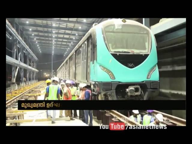 Kochi metro test run today starts at morning 10 AM | എന്റെ കൊച്ചി എന്റെ മെട്രോ