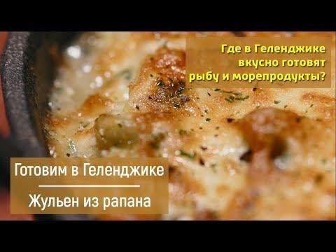 Где в Геленджике  вкусно готовят рыбу и морепродукты? / Обзор кафе и ресторанов Геленджика.