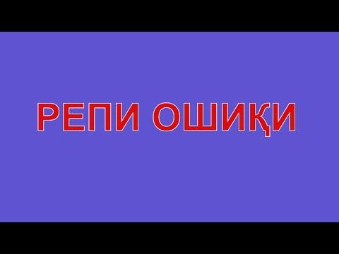 РЕПИ ОШИКИ ТОЧИКИ 2014 MP3 СКАЧАТЬ БЕСПЛАТНО