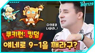 ⭐️쿠킹덤 고인물 주목⭐️ 랜덤으로 쿠키 뽑아 팀 짜서 쿠킹덤 플레이 하기ㅣ이게머선129 EP.3 쿠키런: 킹덤