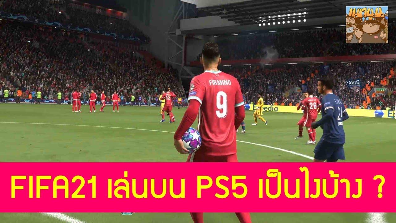 เล่น FIFA 21 บน PS5 เป็นยังไงบ้าง ?
