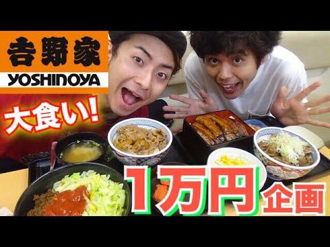 【1万円企画】大食い!吉野家で1万円使い切る!!!