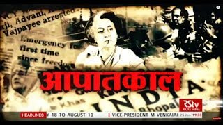 RSTV Vishesh – 25 June, 2018: Emergency | इमरजेन्सी
