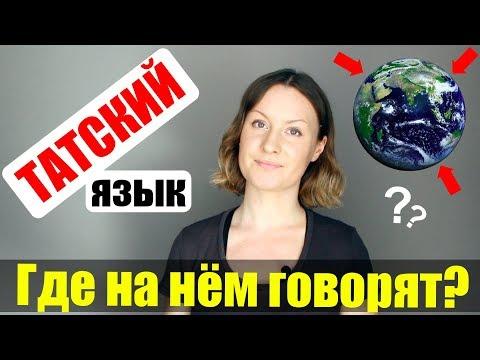 ТАТСКИЙ ЯЗЫК - ЧТО это за язык и ГДЕ на нём ГОВОРЯТ? | РЕДКИЕ ЯЗЫКИ (EN/RUS Subs)