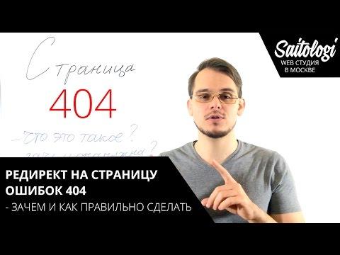 Редирект на страницу ошибок 404 — зачем и как правильно сделать