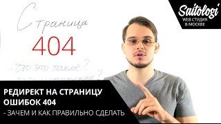 видео Страница ошибки 404 для Joomla