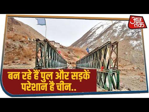 India China Border Issue | Leh में बने 3 नए पुल से तड़पा China, बढ़ी Indian Army की ताकत