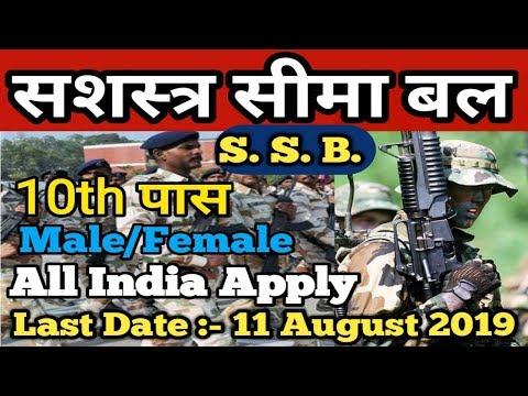 ssb-recruitment-2019-(sashastra-seema-bal,-ministry-of-home-affairs)-)