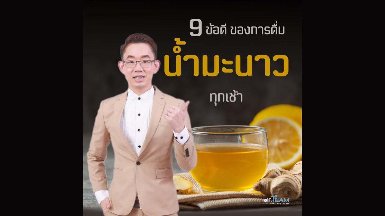 9 ข้อดีของการดื่มน้ำมะนาวทุกเช้า |#หมอทีม #รักคุณ