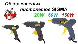 Обзор клеевых пистолетов Sigma.