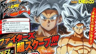 Dragon Ball FighterZ - NEW Ultra Instinct Goku DLC REVEAL (Season 3)