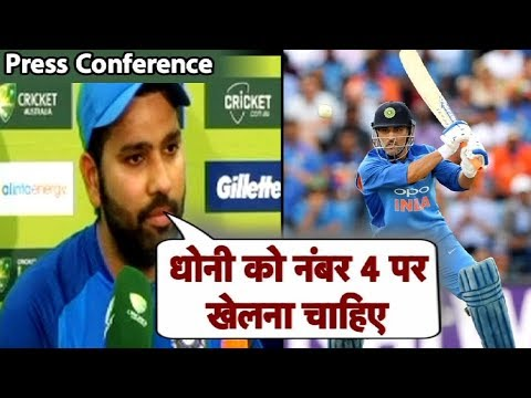 WATCH: Dhoni Should Bat At No. 4 Says Rohit Sharma After Sydney ODI loss | Ind vs Aus | Sports Tak