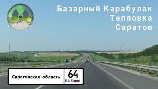 Дороги России. Базарный Карабулак - Тепловка - Р228