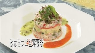ご家庭でプロの味!クッキング! 「シーフードと野菜のミルフィーユ仕立て、鯛のローストアンディーブ巻き」 夏のさわかやシーフードサラダ! THE SEAGAIA KITCHEN