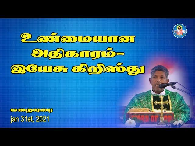 31-01-2021 | மறையுரை | உண்மையான அதிகாரம்- இயேசு கிறிஸ்து | Trichy Arungkodai illam | AKI