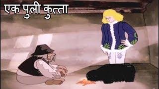 A Puli Dog | एक पुली कुत्ता | Folk Tales | Kids Stories In Hindi