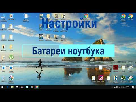 Как настроить аккумулятор ноутбука windows 10