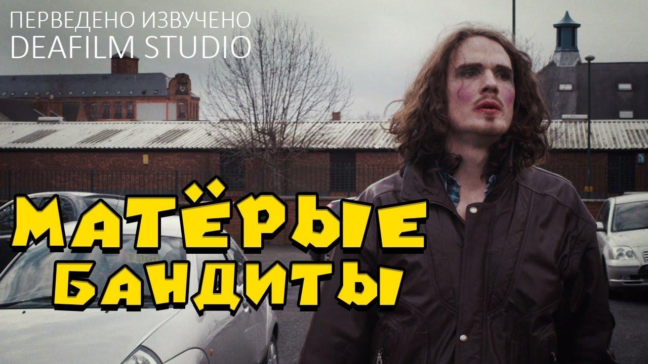 Чёрная комедия «Матёрые бандиты» | Озвучка DeeaFilm