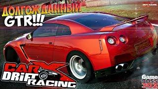 CarX Drift Racing (ПК) | Бог дрифта - Nissan GTR R35 | Однозначно - самый лучший!