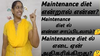 what is maintenance diet?, How to start and follow maintenance diet?, food eat in maintenance diet,