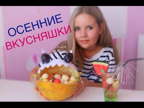 Осенние ВКУСНЯШКИ из фруктов | Yasmin без регистрации и смс