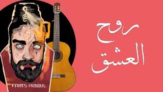 حسين الجسمي - روح العشق ( عيدك اللي مر ) جيتار 2020 Hussain Al Jassmi - Rooh Al Eshk