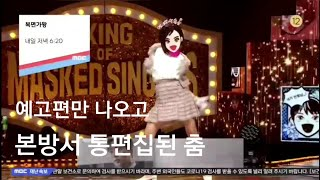[아이즈원/조유리] 복면가왕 예고편만 나오고 본방송에서 통편집 된 그 춤 정체 공개