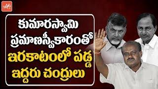Telangana CM KCR & AP CM Chandrababu Facing Problem with Karnataka Kumaraswamy CM Oath | YOYO TV