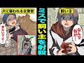 【漫画】婦人警官が間違って犬の飼い主を射殺してしまった...怪物に襲われたと思って・・・(マンガ動画)