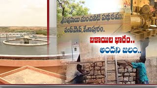 Sathya Sai Drinking Water Supply Project Facing Problems from Pending Dues | in Anantapur Dist
