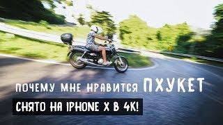 Почему мне нравится Пхукет? Снято на iPhone X в 4K!