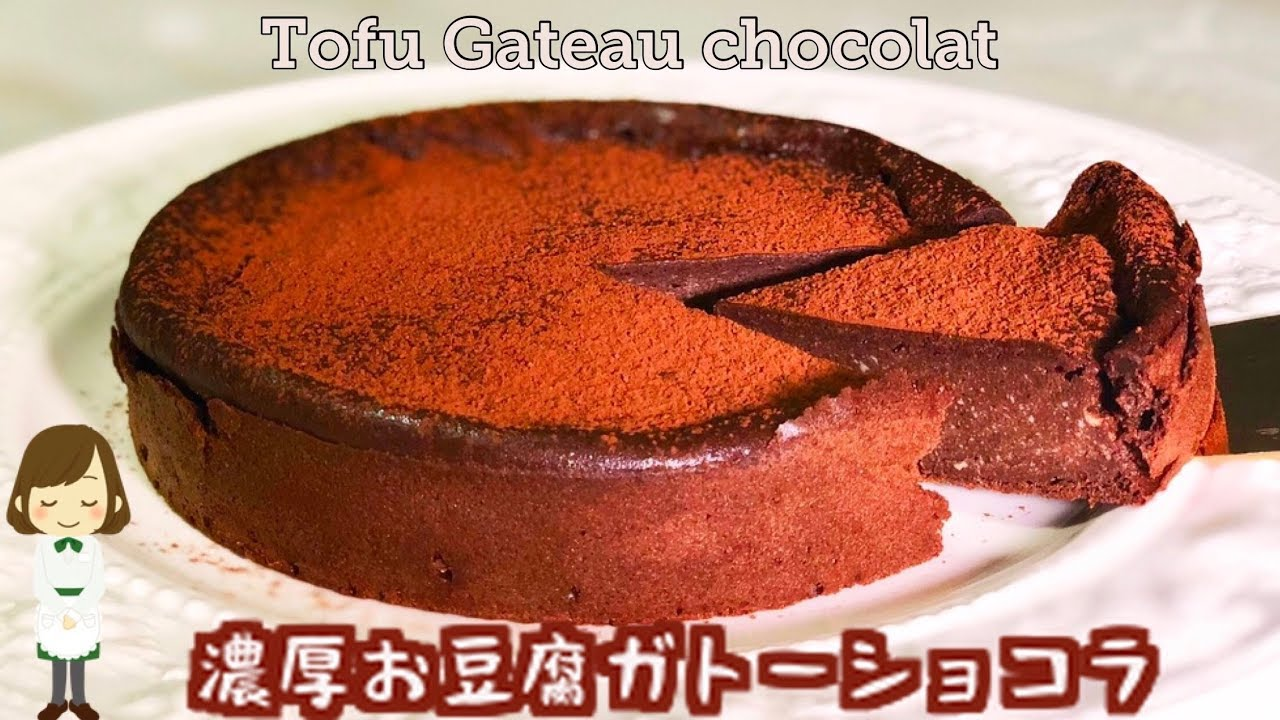 豆腐 ガトーショコラ