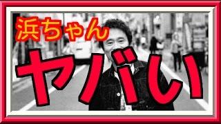 4日放送の「ダウンタウンのガキの使いやあらへんで!!」(日本テレビ系)...