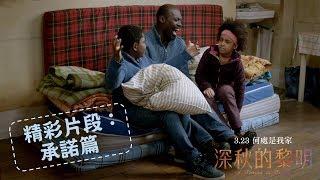 《深秋的黎明》精彩片段:承諾篇|03.23 何處是我家