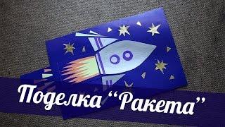 Как сделать поделку Ракета / How to make Rocket / DIY / Papercraft / - My Paper Quest