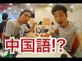 上海でローカルレストランにチャレンジ! 【上海旅行記#05】