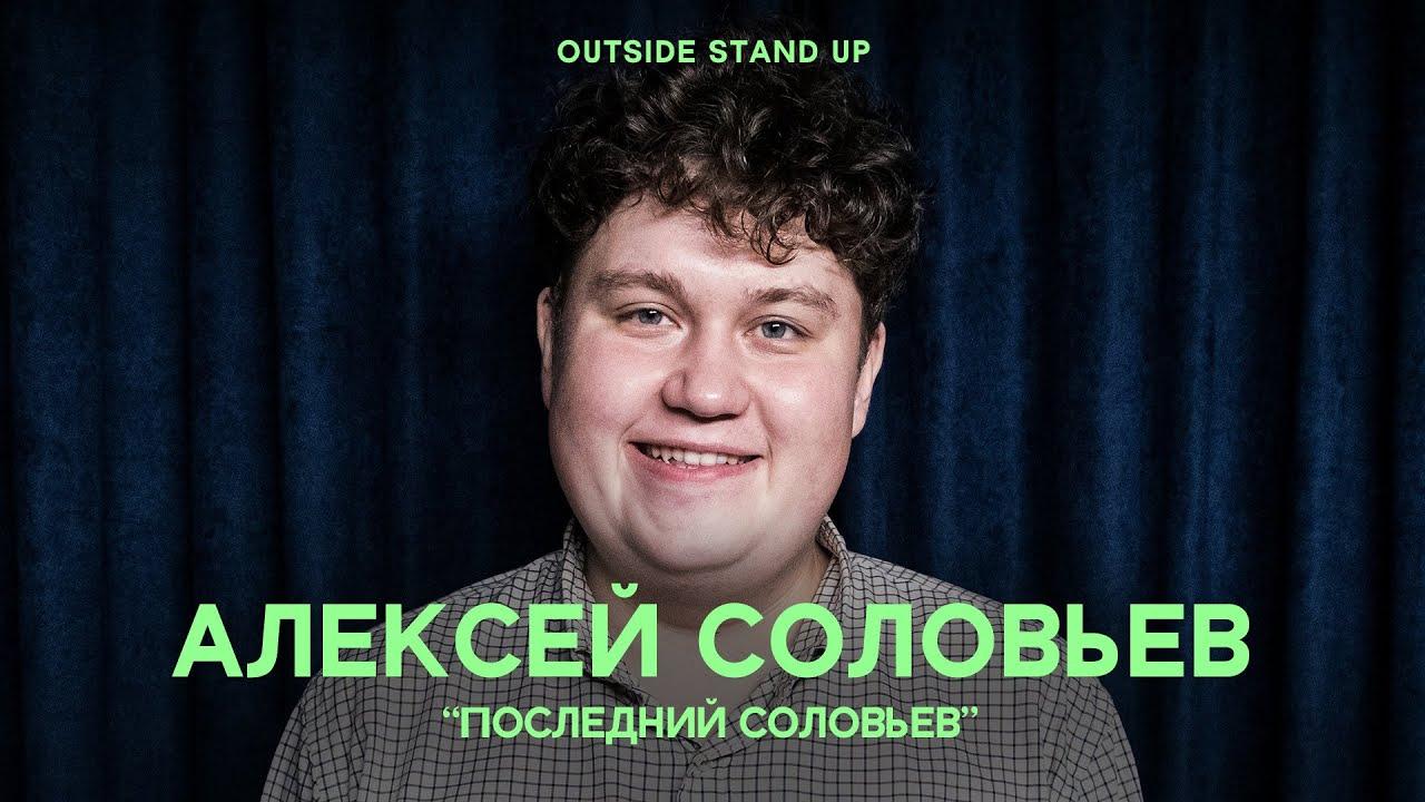 Алексей Соловьев ПОСЛЕДНИЙ СОЛОВЬЕВ  OUTSIDE STAND UP