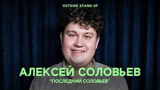 Алексей Соловьев «ПОСЛЕДНИЙ СОЛОВЬЕВ» | OUTSIDE STAND UP