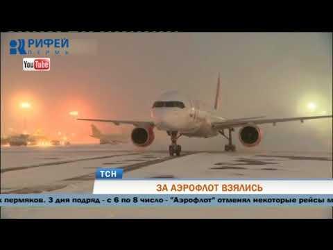 Пермское УФАС проверит цены на авиабилеты до Москвы