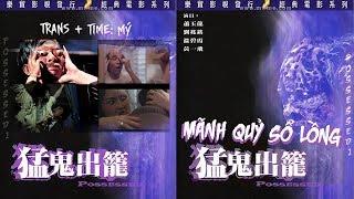 [Vietsub]Phim ma Hồng Kông Mãnh quỷ sổ lồng 1983 - Possessed 1